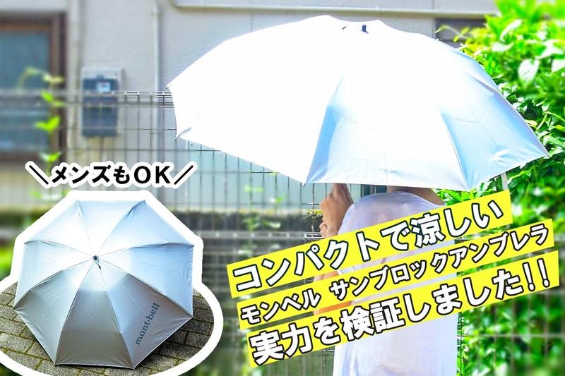 メンズも使える軽量折りたたみ日傘モンベル サンブロックアンブレラの実力を検証