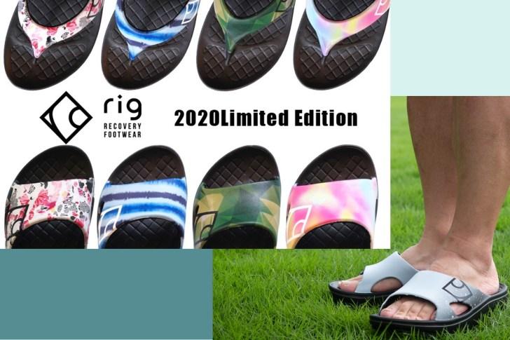2020年限定カラーが登場・リカバリーサンダル「rig」レビュー