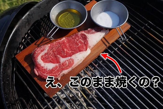 美味ーッ!!1,280円で買えるSOTOの「シダーグリルプレート」は、BBQの新マストグッズ!?