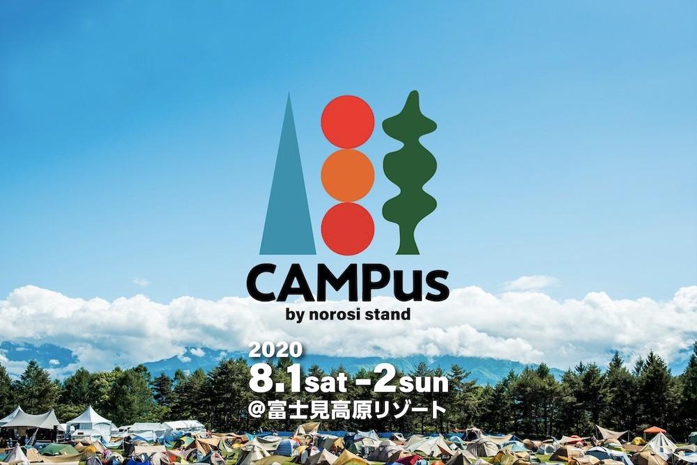 100組限定の新キャンプフェス「CAMPus」開催! 出演アーティストはキセルが追加発表。