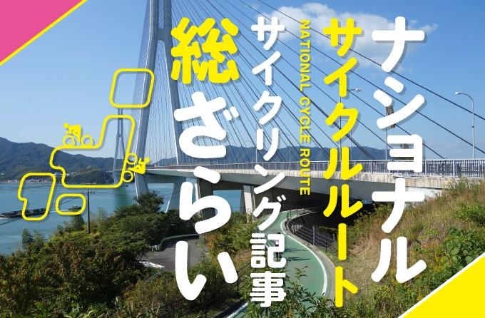 【ナショナルサイクルルート走破】しまなみ海道・ビワイチ・つくば霞ヶ浦りんりんロードを自転車で全部走ってきた!3ルートの紹介とアクセスを解説