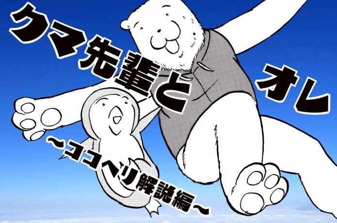 〜ココヘリ解説編〜マンガ『クマ先輩とオレ』