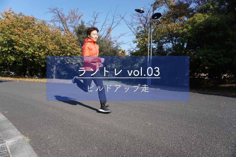 【ラントレvol.03】ビルドアップ走