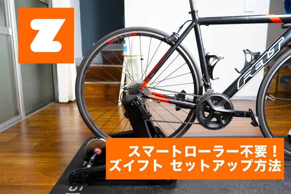 【How to 動画】スマートローラーが無くても問題ナシ!ZWIFT(ズイフト)セットアップ方法