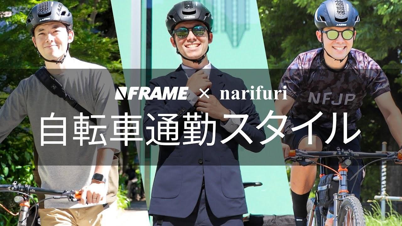 もっと自転車通勤スタイルを快適に【機能とデザインを両立させた】narifuri(ナリフリ)