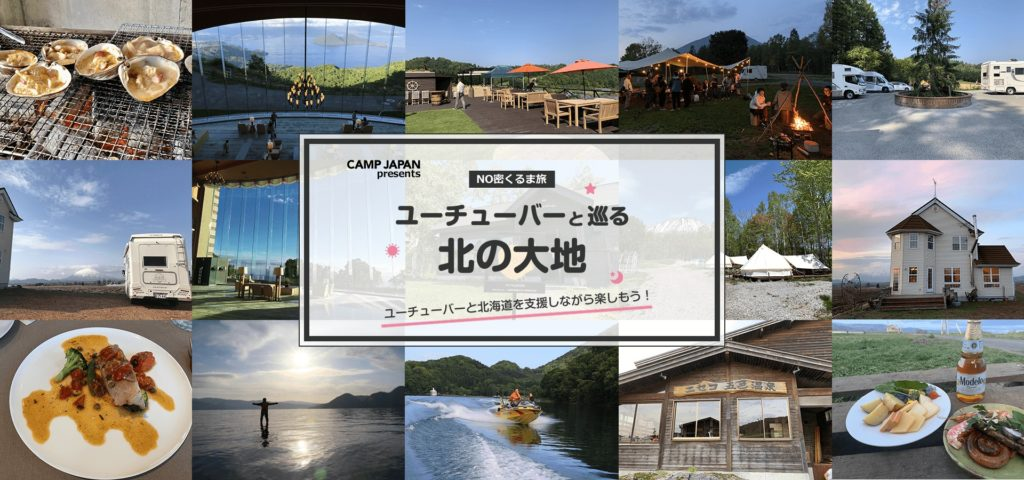 【NO密旅で、YouTuber北の大地を救う!】キャンピングカーTVのタックルが北海道ツアーを開催!