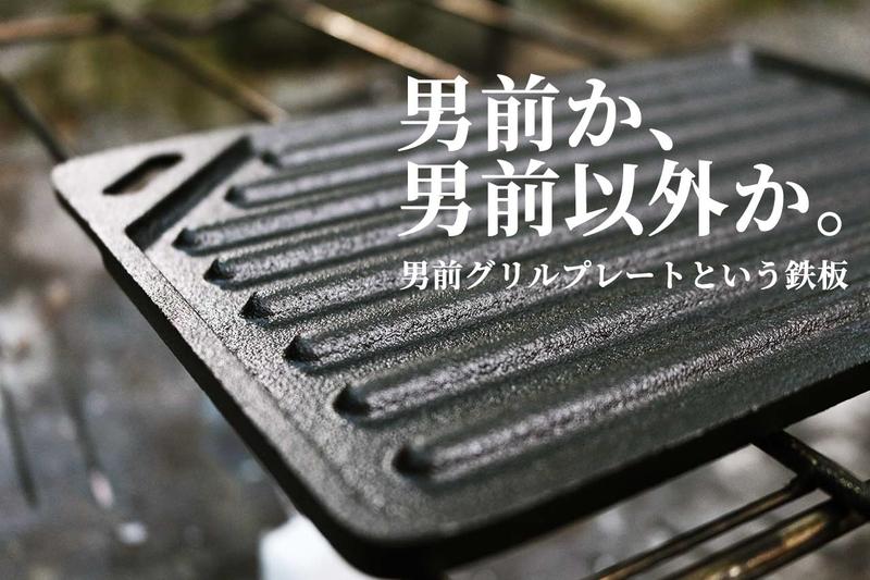 【ミニ鉄板】男前グリルプレートはソロキャンプの鉄板料理に最強説