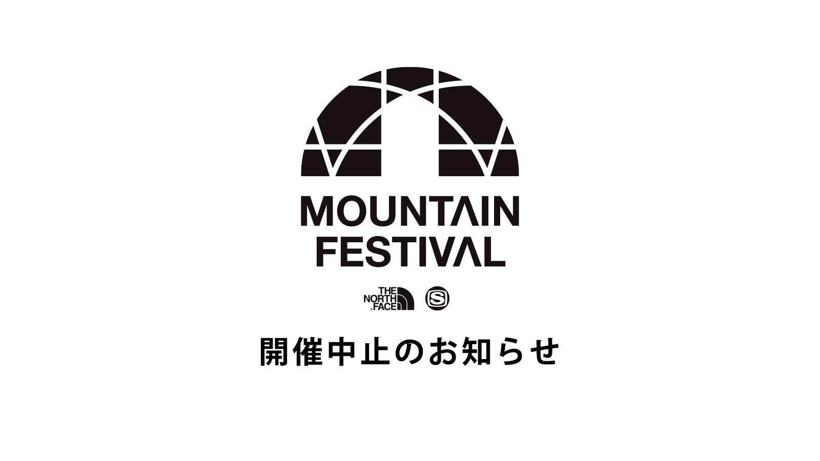 MOUNTAIN FESTIVAL2020が開催中止を発表