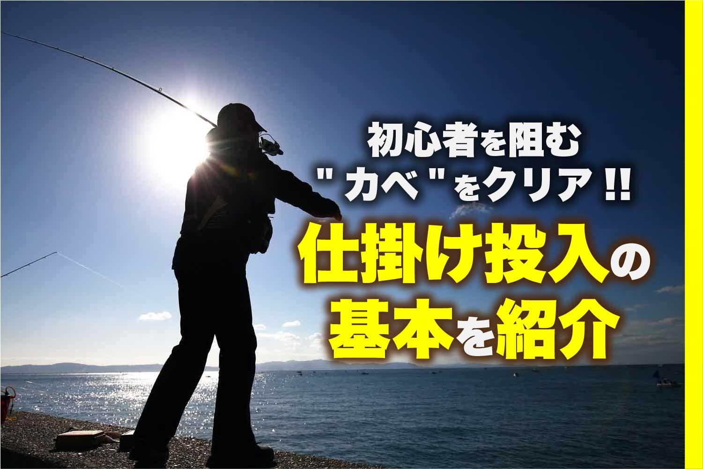 """初心者を阻む""""カベ""""をクリア!! 仕掛け投入の基本を紹介"""