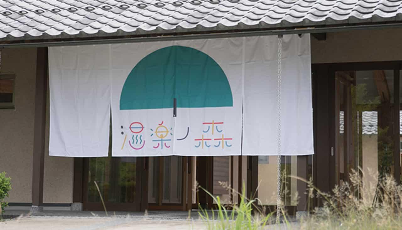 【オープン】2020/7/3  兵庫県豊岡市に新しくグランピング施設『温楽(おんがく)ノ森』がオープン