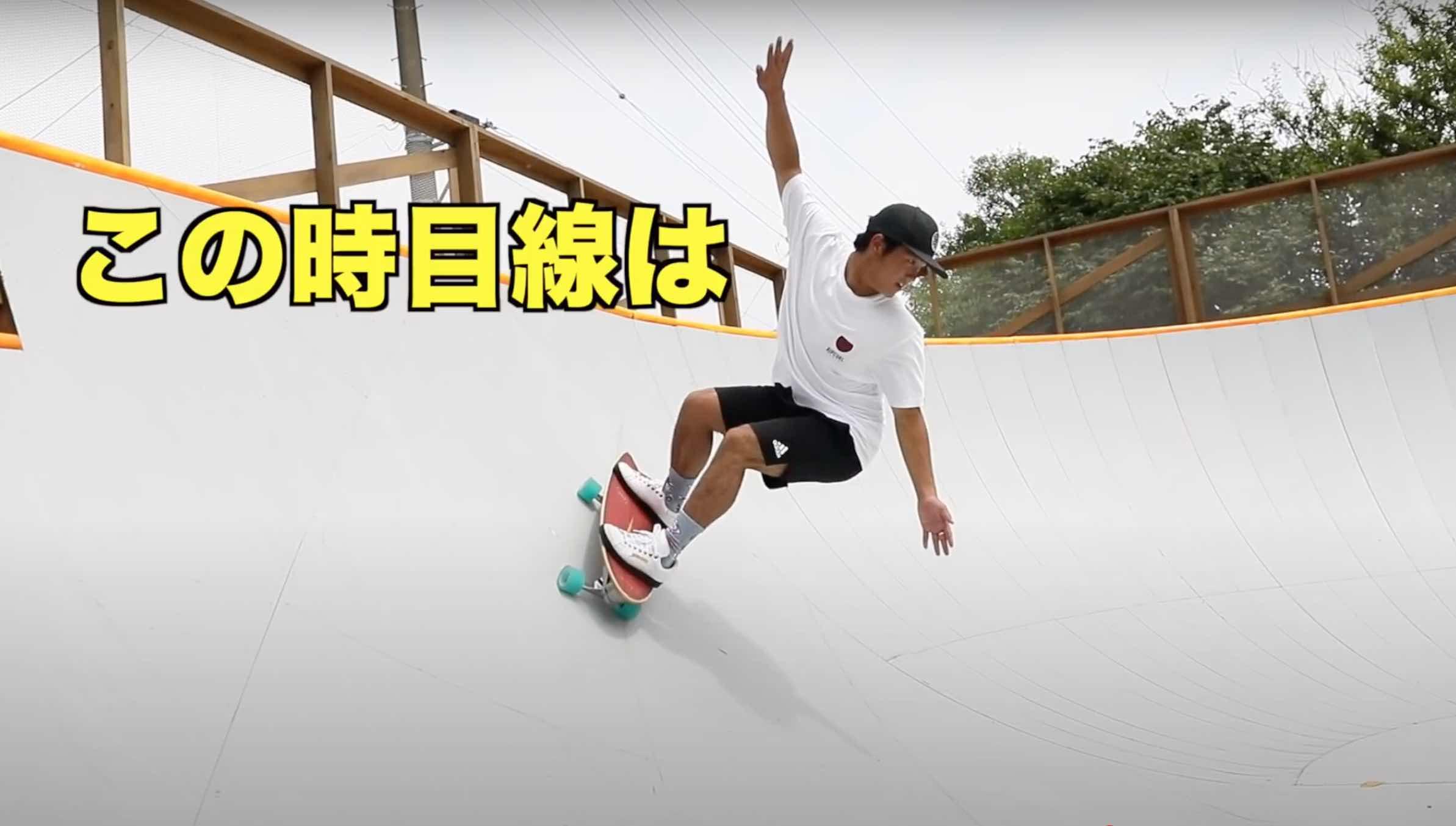 【How to】腕の角度を変えるだけでカーヴィングのスピードが2倍アップ!? その方法を村田嵐が伝授!!