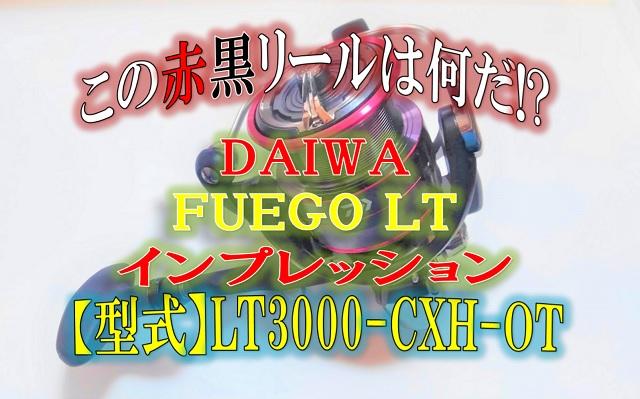 この赤黒リールは何だ?DAIWA FUEGO LT3000-CXH-OTを詳しくインプレ。そのスペックとは!?