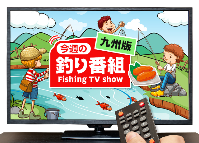 【九州版】地上波釣り番組全紹介(7月13日~19日)「Doki Doki!NHKワールド JAPAN」では、マニアックな日本の釣りを紹介!