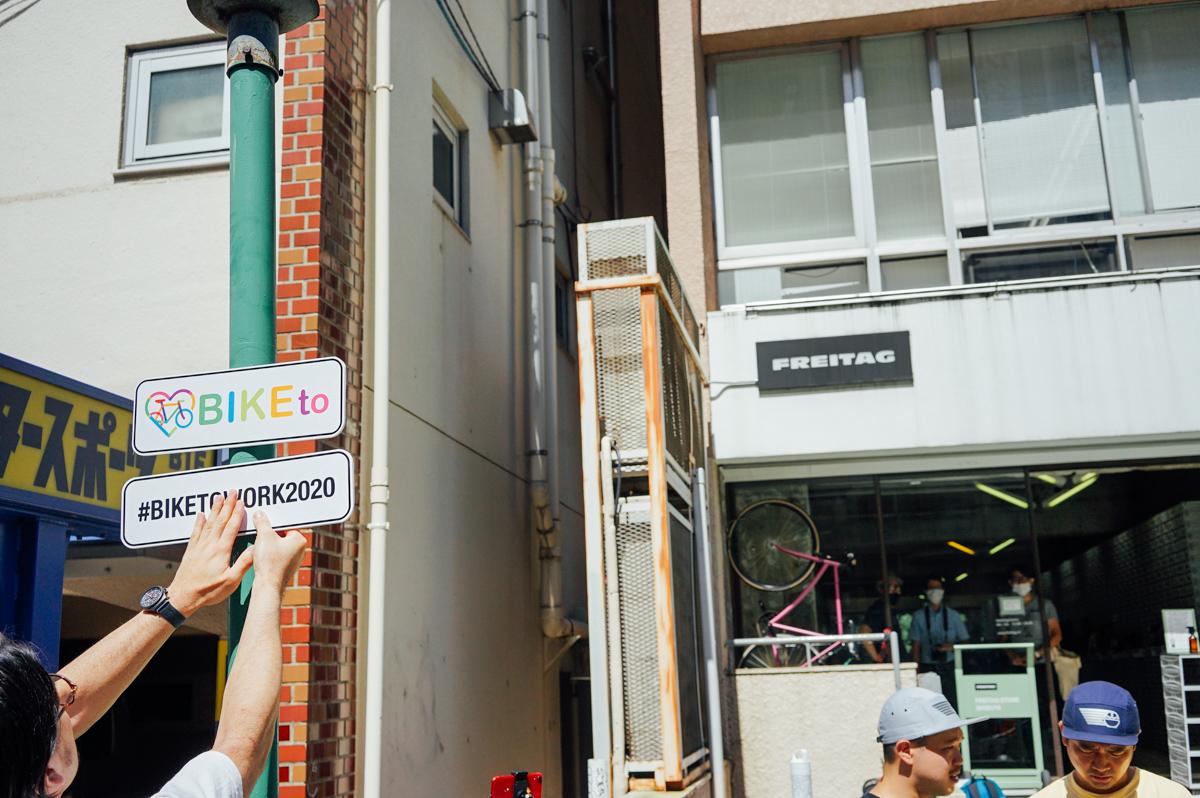 2020年の通勤は自転車で Bike to Work 2020にみる自転車利用のこれから