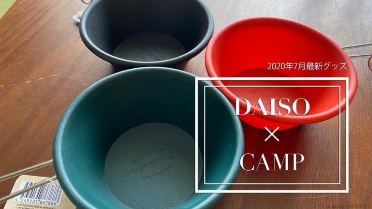 2020年7月最新・ダイソーのキャンプ用品を買いました。カラーシェラカップとシリコーン皿