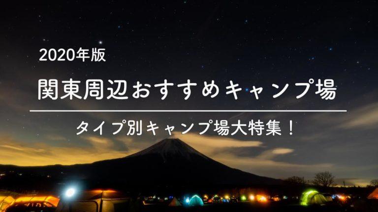 【2020年版】関東甲信東海おすすめキャンプ場特集!はじめて〜よく行く人まで楽しめるキャンプ場まとめました!