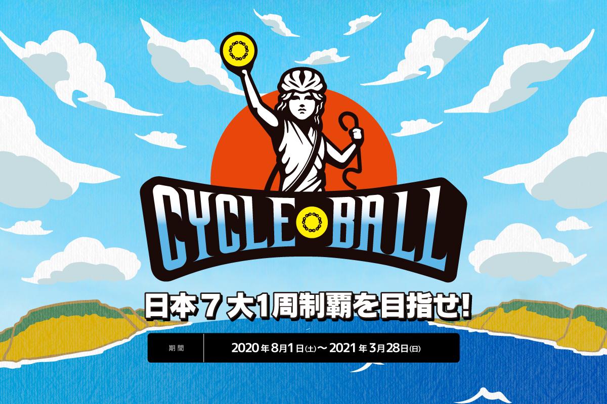 日本各地のサイクリングコースを走るキャンペーン「サイクルボール -日本7大1周制覇の旅-」 開催