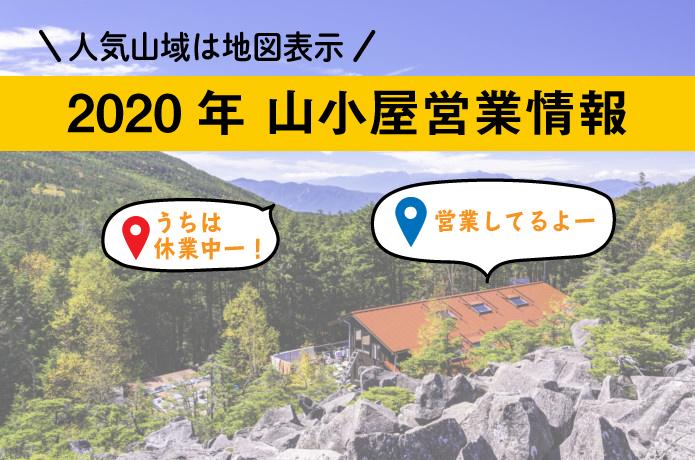【2020年】地図でわかりやすい!山小屋の営業情報