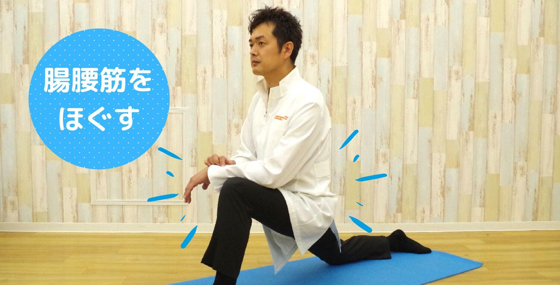 反り腰改善ストレッチ、効果的なやり方をカラダファクトリーの整体師が解説