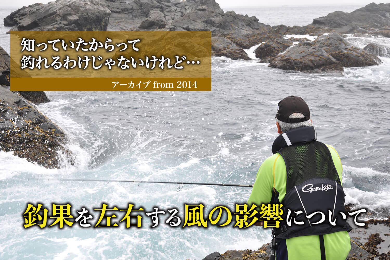 釣果を左右する風の影響について|知っていたからって釣れるわけじゃないけれど…《アーカイブ from 2014》
