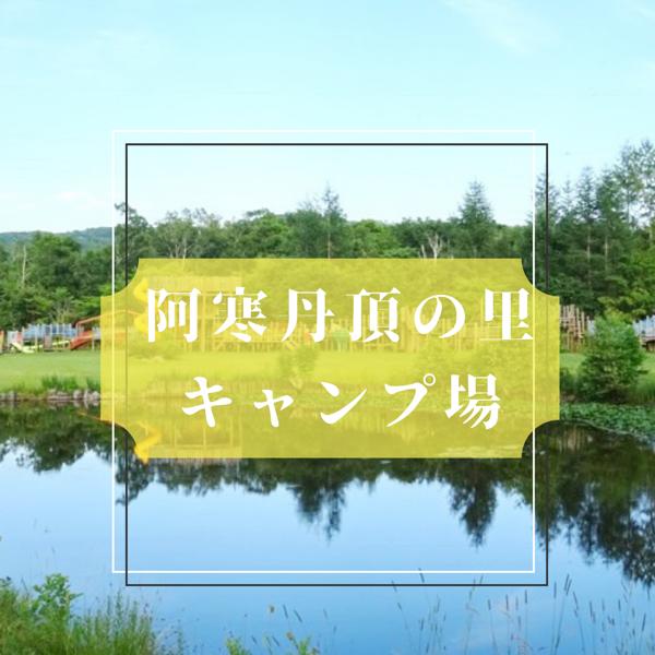 【釧路・阿寒おすすめキャンプ場】「阿寒丹頂の里」キャンプ場の紹介!遊具がすごい!バンガロー・温泉あり