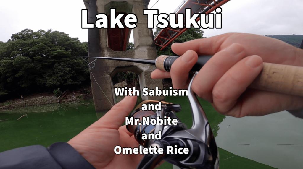 サブイズムさん、Mr.Nobiteさん、オムライス井上さんと行く津久井湖釣行。