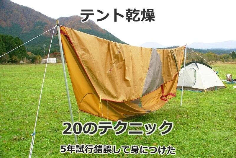 【保存版】テントを乾燥させる20の技!現地&自宅での干し方を大公開