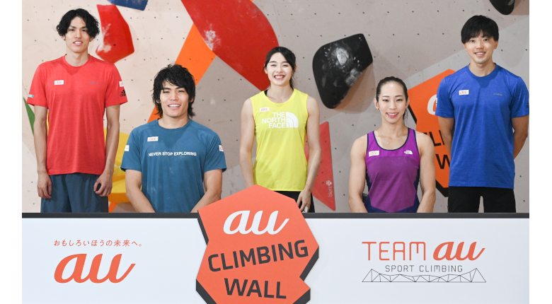 「au CLIMBING WALL」が誕生! 東京五輪を想定したスポーツクライミング3種目の練習拠点に