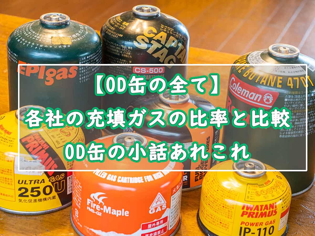 【OD缶の全て】9社16缶の充填ガスの比率と比較、OD缶の小話あれこれ