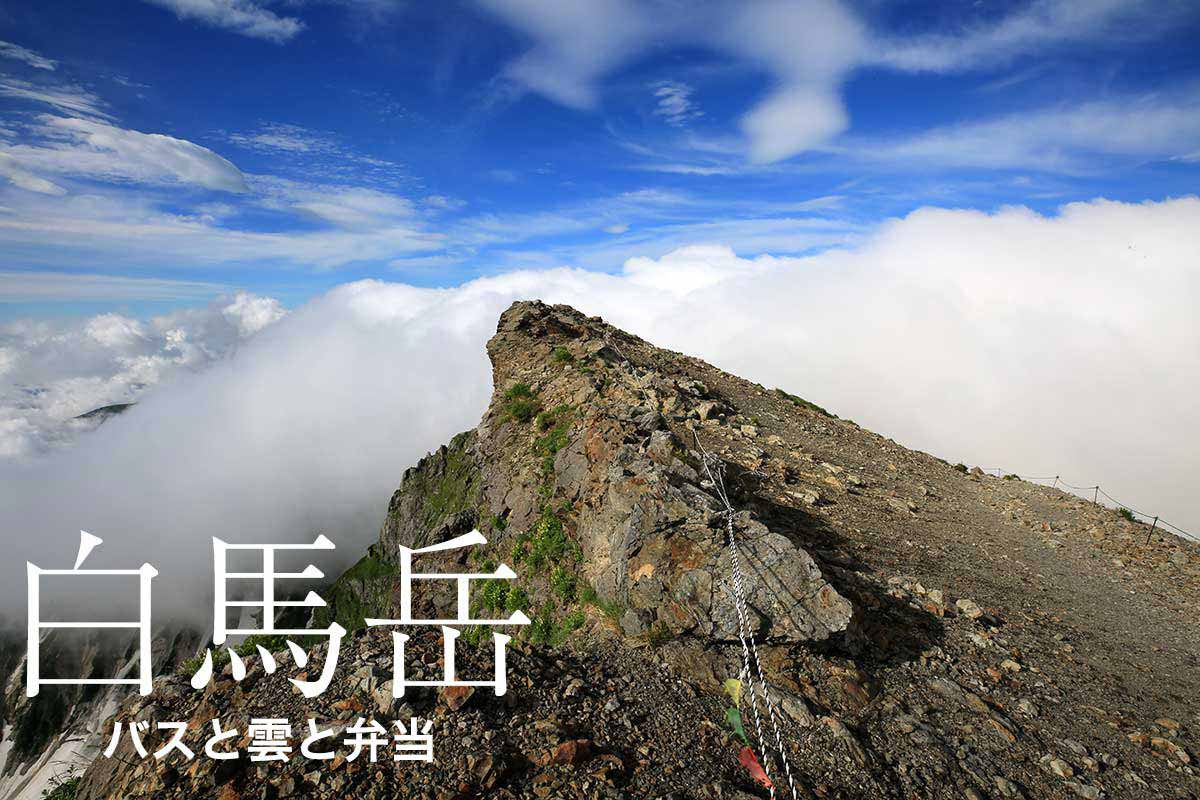 山小屋泊の白馬岳栂池ルート