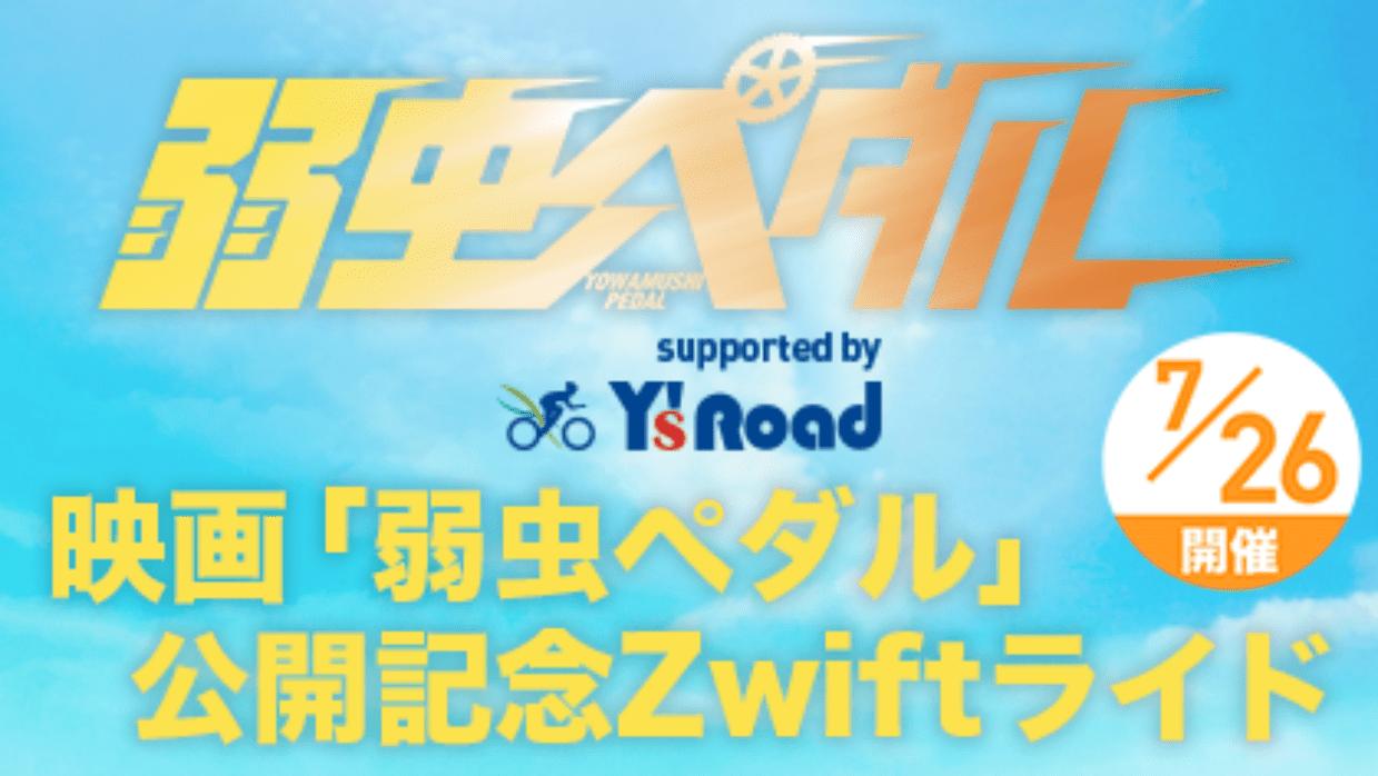 映画「弱虫ペダル」公開記念 Zwift ライド開催!ライドリーダーは渡辺航先生!