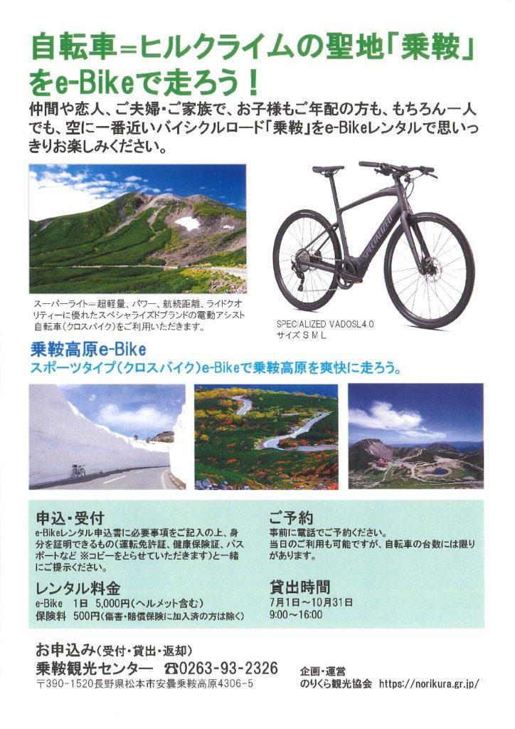 乗鞍高原をE-Bikeでサイクリング 乗鞍観光センターで軽量E-Bike「Turbo Vado SL」のレンタルを開始