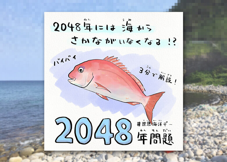 約30年後、海から魚がいなくなる!? イラストで分かる!「2048年問題」について