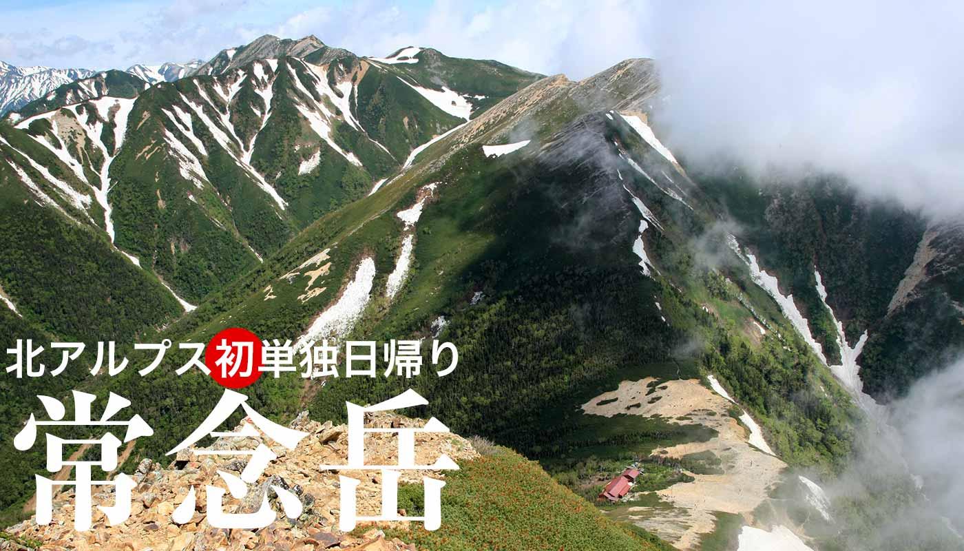 初めての常念岳登山は日帰り車中泊