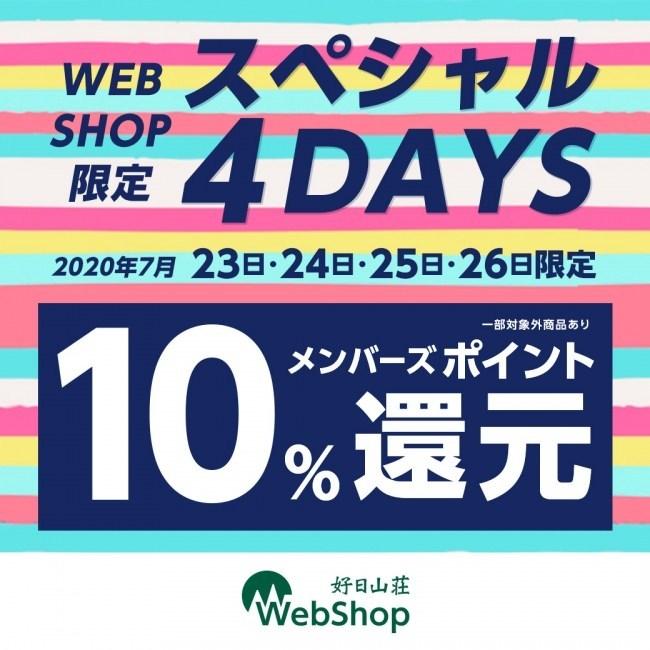 好日山荘ウェブショップ限定「スペシャル 4DAYS」開催中!!