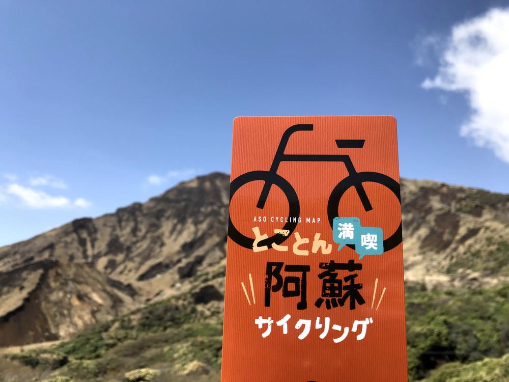 熊本県の阿蘇をサイクリングで満喫する方法を観光のプロに訊いたらガチで行きたくなった