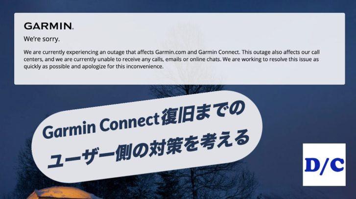 せっかく走ったのにログを見られない?Garmin Connect復旧までの対策を考える。 #GarminOutage
