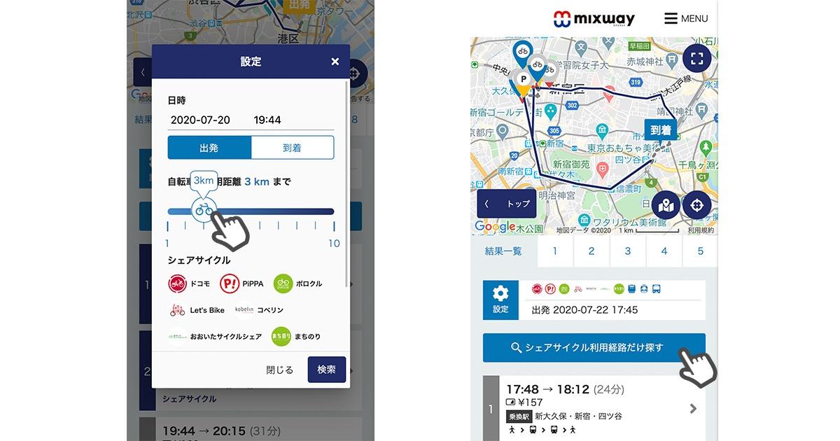 シェアサイクルを使う時が便利に 複合経路検索サイト「mixway」が「自転車の利用距離設定」「シェアサイクル利用経路」を搭載