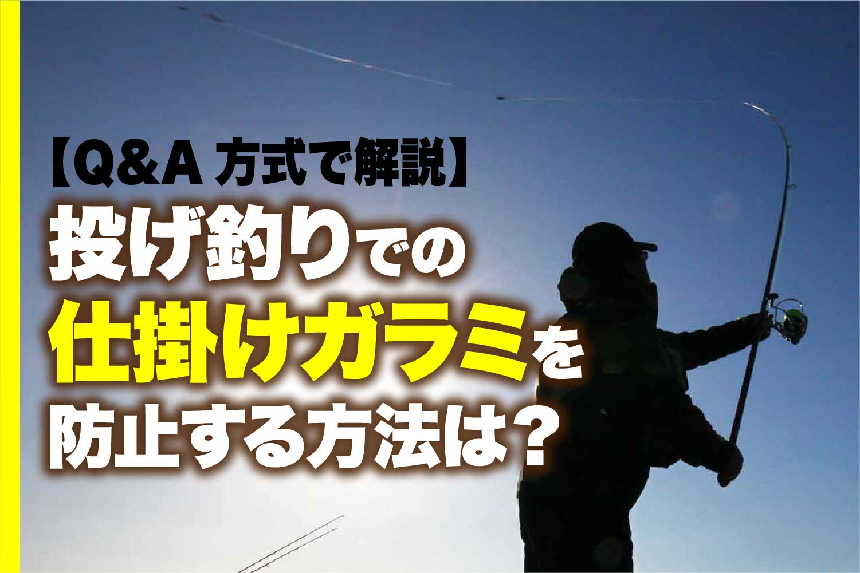 【Q&A方式で解説】投げ釣りでの仕掛けガラミを防止する方法は?