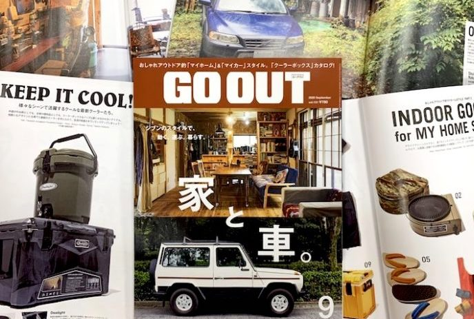 GO OUT最新号は「家」と「クルマ」の二大特集!  7/30 (木) 発売!!
