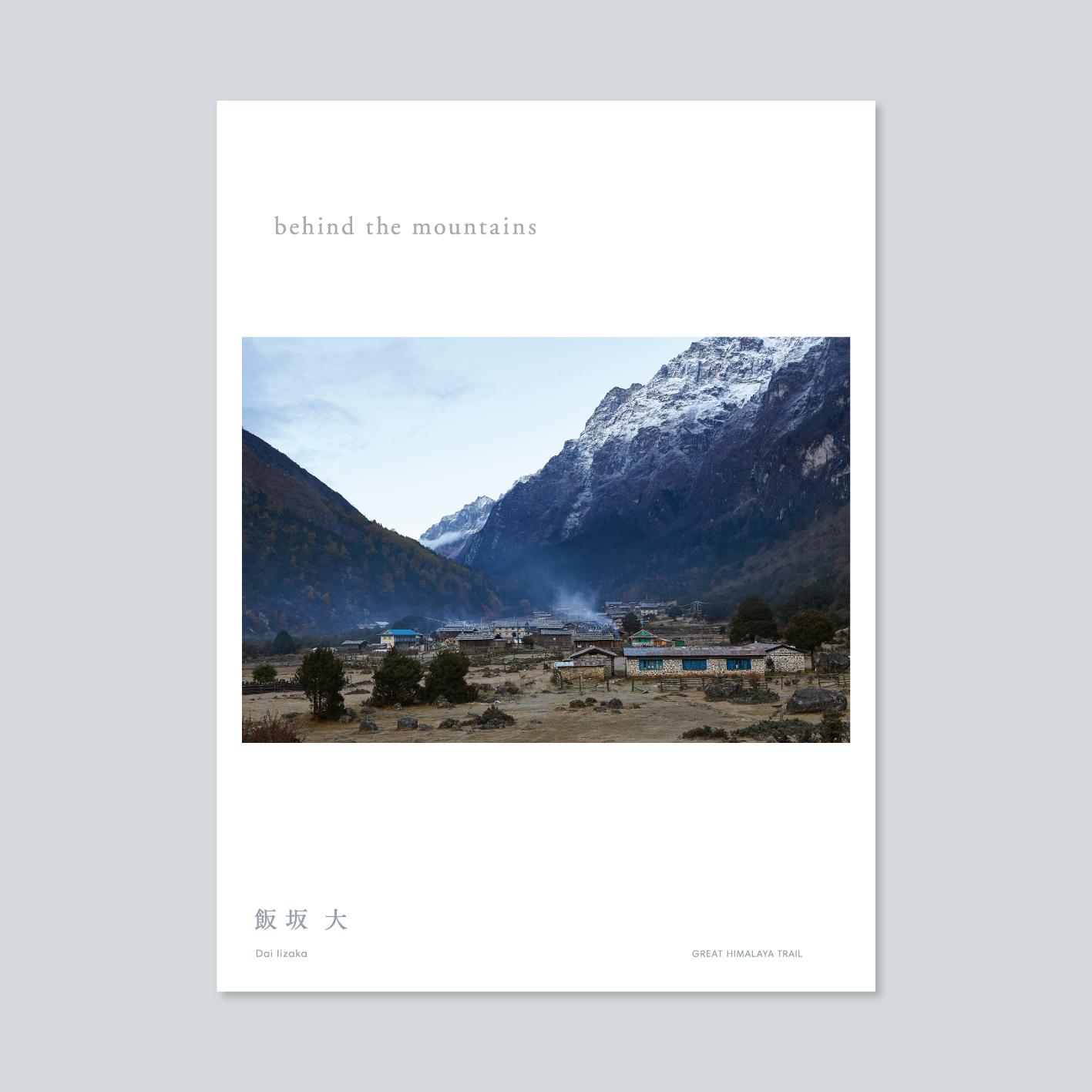 ヒマラヤのトレイル旅が写真集に 飯坂大(GHT Project) 初の写真集が発売