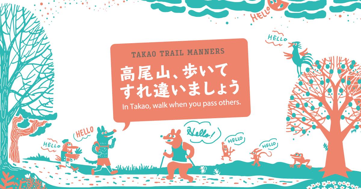 高尾でのトレイルマナー向上プロジェクト「高尾マナーズ」公式サイトがオープン