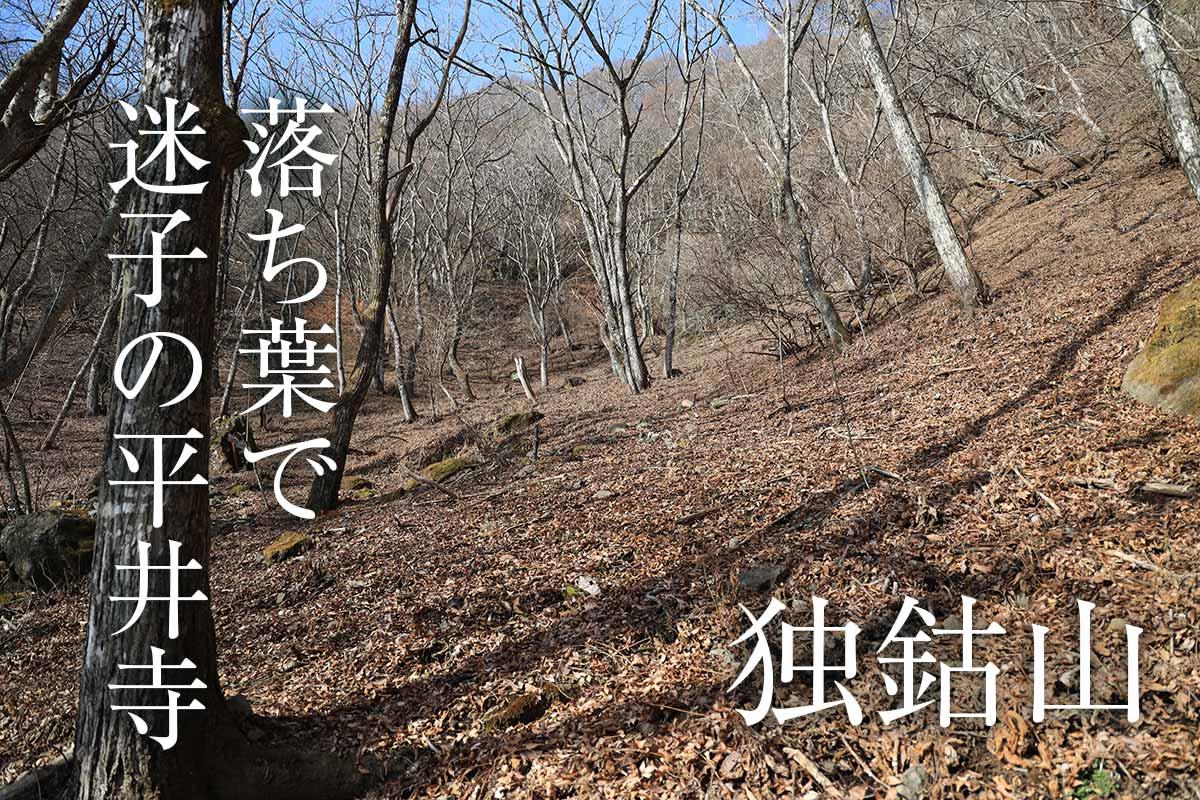 上田市独鈷山の最短コース平井寺
