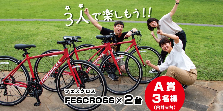 クロスバイクを1台買うと抽選でもう2台当たる!THIRDBIKESが「夏フェスクロス」キャンペーン開催
