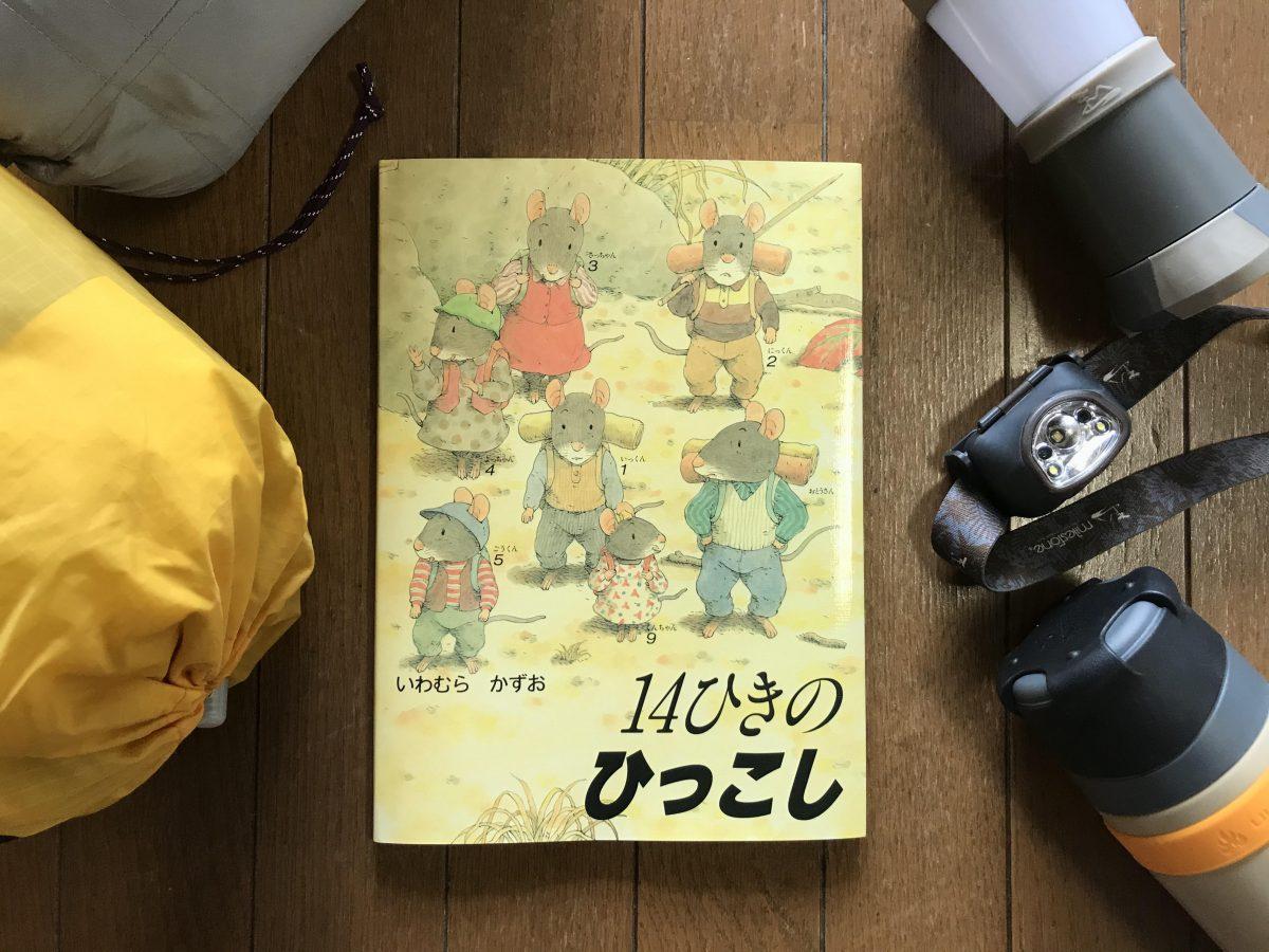 モデル仲川希良の「絵本とわたしとアウトドア」#03 14ひきのひっこし
