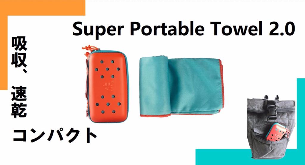 スーパーポータブルタオルは速乾 ! 抱きしめたい肌ざわりの大判を持ち歩こう!