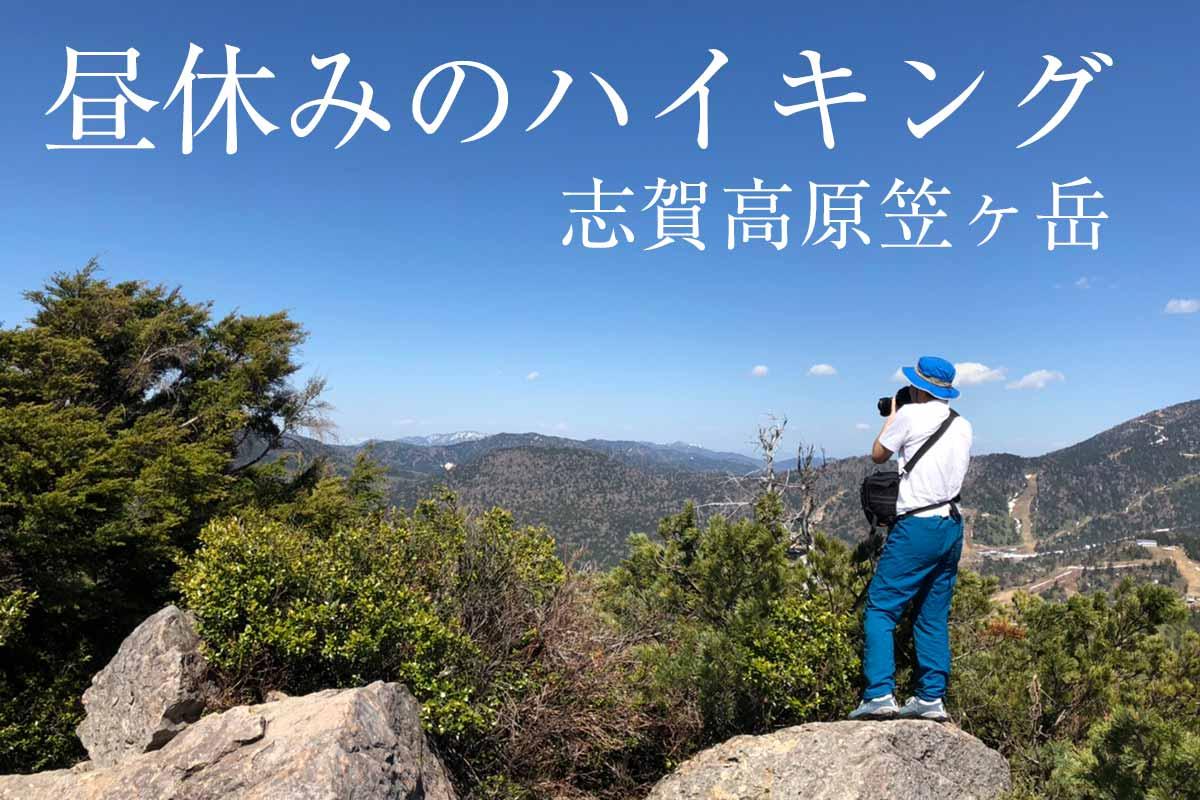 志賀高原笠ヶ岳でランチをしよう