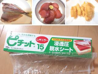 ピチットシートを使って魚料理をグレードアップ! 使い方&おすすめレシピ3選