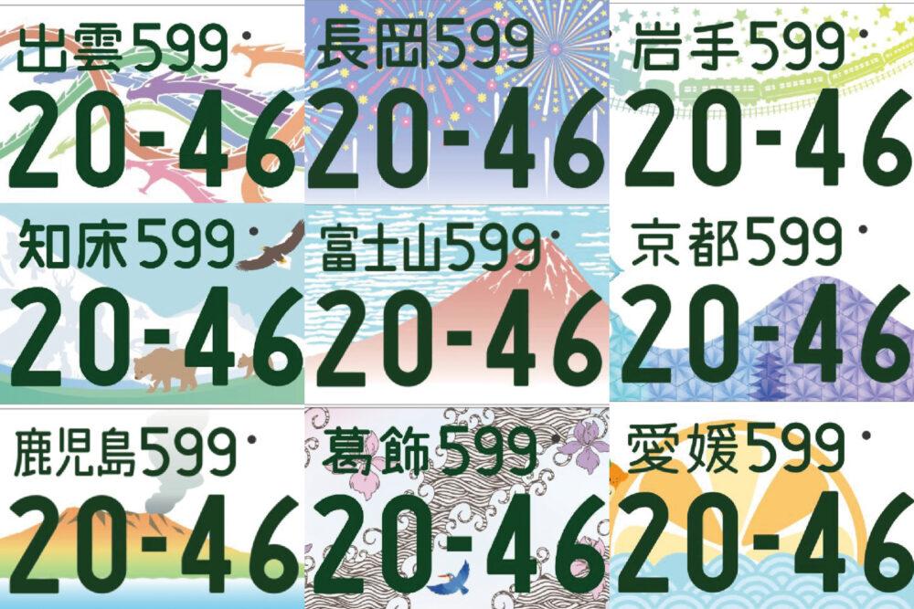 ナンバープレートの取得&登録方法|変更や再発行はできる?ご当地図柄入りナンバープレート最新情報も