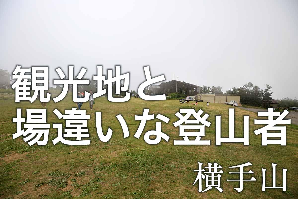 夏の志賀高原 横手山ハイキング